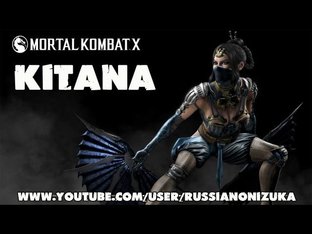 Mortal Kombat X Tower - KITANA (RUS)