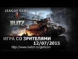 Стрим World of Tanks Blitz - играем со зрителями 12.07.2015 Серега Краб