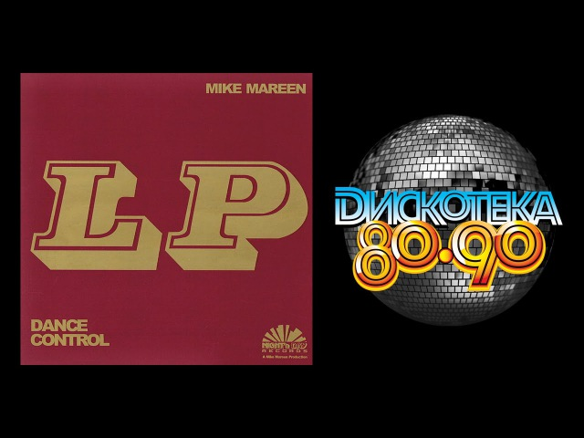 Mike Mareen - LP (Dance Control) (1985) [Full Album]