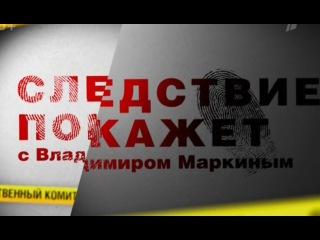 Следствие покажет. Черные риэлторы 10.10.2015 Премьера!