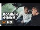 РЕШАЛА Полный Фильм (2012) - Россия, БайкалКино HD