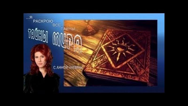 Тайны мира с Анной Чапман. Последняя тайна Гитлера (21.09.2015) HD