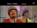 Саша и Сирожа, концерт в Твій формат М1, VHS-rip