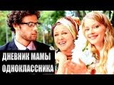 Дневник мамы первоклассника (2014) Семейный фильм кино