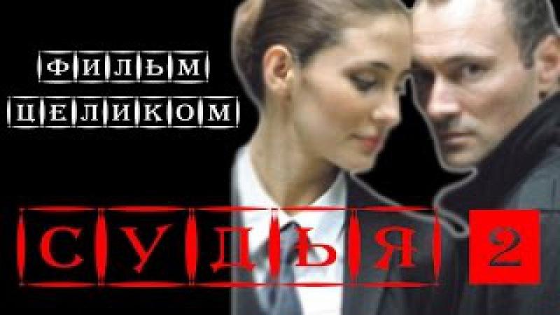 Фильм / Судья 2 сезон 1-2-3-4 серия / 2015 / Боевик / смотреть весь сериал целиком