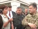 Порошенко не верит жительнице Славянска что его войска убивают мирных жителей