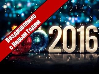 Новогоднее поздравление 2016 от военного обозрения