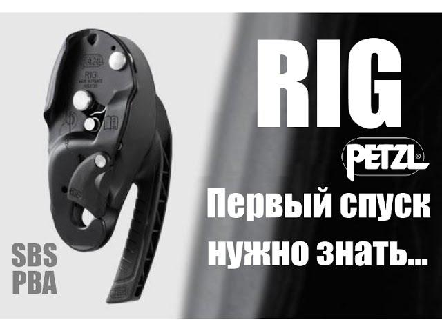 Спуск дюльфером на риге RIG от Petzl Урок 10