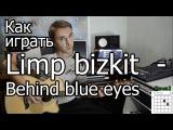 Limp bizkit - Behind blue eyes - The Who (Видео урок) как играть на гитаре lesson