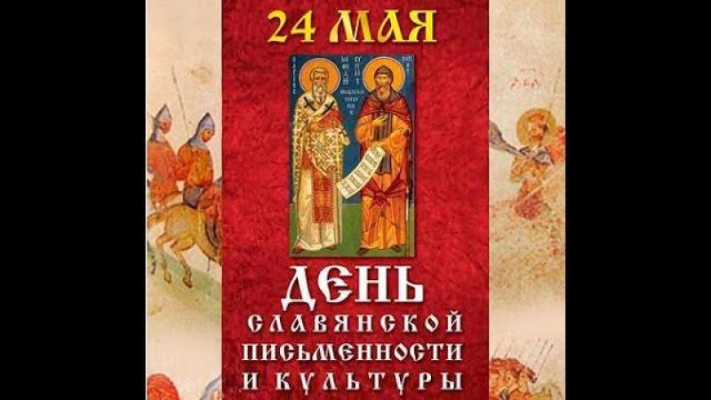День славянской письменности и культуры. Гала-концерт 24.05.2014