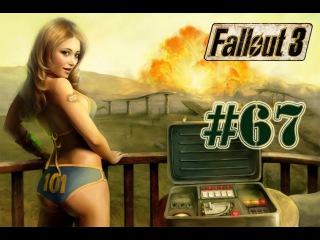 Fallout 3 WE #67 - Китайский танк