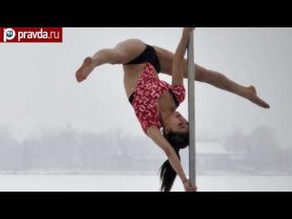 Лучшие танцы на шесте! Смотрите видео о танцах на шесте от китайских студентов