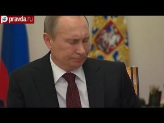 Путин считает Медведева придурком. Фото и видеорепортаж
