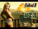 Fallout 3 WE #23 - Новый друг Кати -