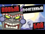 Вормикс Бой №410 Марик и Злоба Против Мафиозника и Скуляка