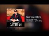 Григорий Лепс  - Брат никотин [feat  Тимати & Артём Лоик]  (Гангстер №1)