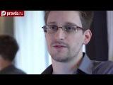 Последние новости об Эдварде Сноудене из Москвы. Почему Сноуден не дает интервью?