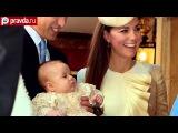 Британия окрестила маленького принца