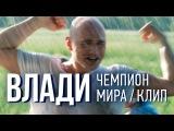 Влади - Чемпион мира (official, новый клип)