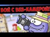 Вормикс Бой №351 С веб камерой