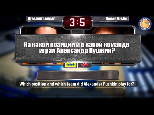 One-on-One Kresimir Loncar vs. Nenad Krstic