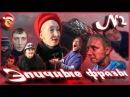 Эпичные фразы 2. Великие баяны. ЭТИ ФРАЗЫ ПОРВАЛИ ИНТЕРНЕТ. Мемы рунета 2