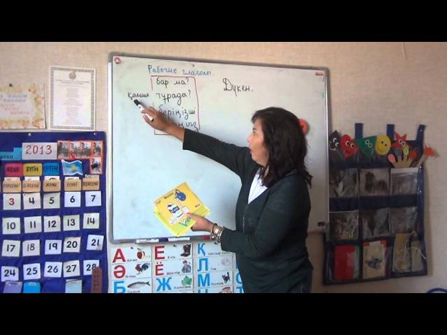 RUAH. Самый Лучший Преподаватель Казахского языка. НУРСУЛУ.