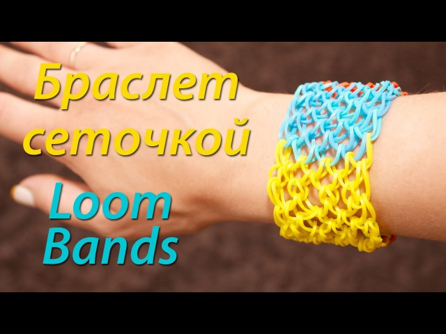 Широкий браслет Rainbow Loom Bands сеточкой! (Чешуя дракона) Урок 2 Loom Bands Bracelet. Lesson 2
