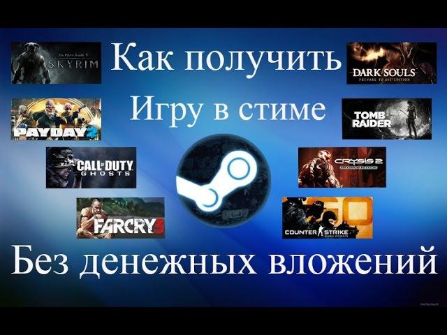 Как получить игру в стиме (Steam) бесплатно.