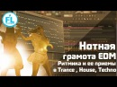 Нотная грамота EDM Ритмика в Trance и House Как сочинять завораживающие ритмы ведущих инструментов