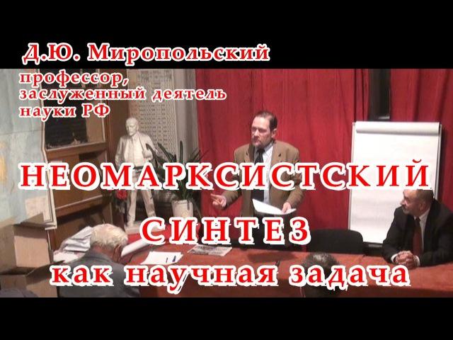 Д.Ю.Миропольский Неомарксистский синтез 12.XII.2013