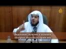 Обращение к тем, кто ищет счастья   Шейх Хамас аз-Захрани [HD]