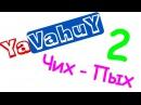 Funny Video № 2 ( November ) / Нарезка Приколов № 2 ( Ноябрь ) от Yavahuy ( Чих Пых )