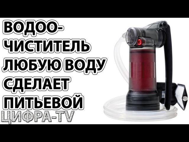 Водоочиститель - любую воду сделает питьевой