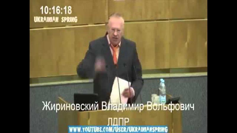 Жириновский 'сдал' Путина .Просто бомба. Путину труба!