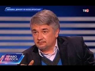 Ростислав Ищенко. Право голоса: Украина. Дефолт по всем фронтам? 15.12.2015
