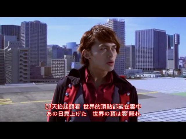駆紋戒斗 CV 小林豊 Unperfect World 中日字幕