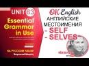 Unit 63 Возвратные местоимения в английском SELF SELVES