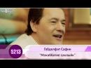 Габдельфат Сафин Мэхэббэтне саклыйк HD 1080p