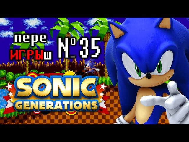 переИГРЫш 35 - Sonic Generations