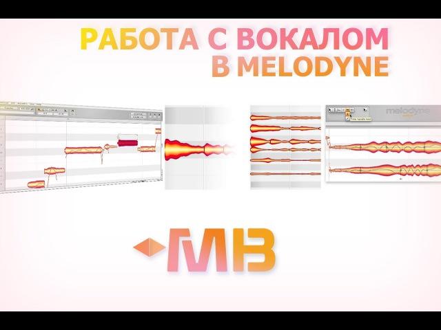 [MUZBIZNES]Работа с вокалом в Melodyne