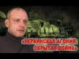«Украинская агония»: ВОЙНА на Украине глазами НЕМЦА