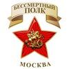Бессмертный полк — Москва