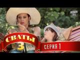 Сериал - Сваты 3 (3-й сезон, 1-я серия)   Комедия для всей семьи
