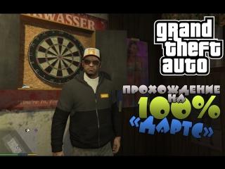 GTA 5 прохождение на 100%