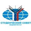 Студсовет Общежития №1 МГИМО МИД России