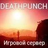Игровой сервер RUST - DEATHPUNCH