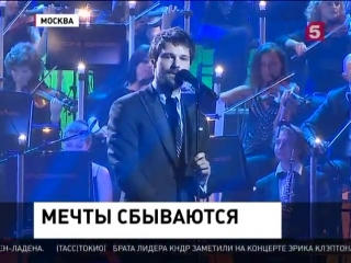 «Большая мечта обыкновенного человека»:Данила Козловский выступил с концертной программой в Большом театре.Репортаж, Пятый кана