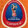 Чемпионат мира по футболу 2018   Саранск