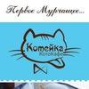 КотоКафе ♥ ЗооГостиница ♥ КОТЕЙКА ♥ в Иркутске